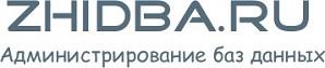 ZhiDBA.RU - Администрирование баз данных